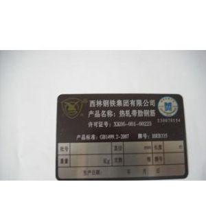 加工制做大连各种材料标牌、大连铭牌、铝牌,金属标牌