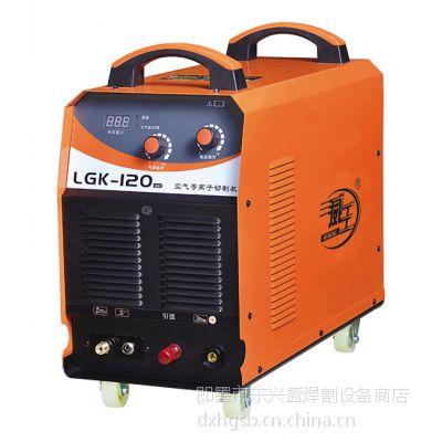 厂家直销威王LGK-120等离子切割机 威王等离子切割机参数图片价格