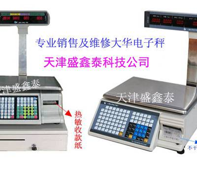 供应天津电子条码秤