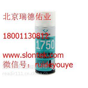 可赛新1750胶水 松动润滑剂 北京 总代理 现货 正品 特价