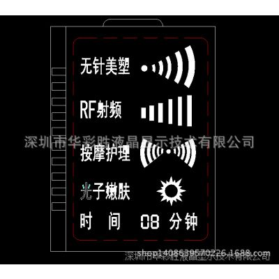 供应皮肤测试仪美容仪电子美容仪离子美容仪LCD液晶屏TNLCD液晶屏3311