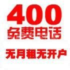 供应移动4001业务全新出炉,靓号多多,充值有礼赠送!