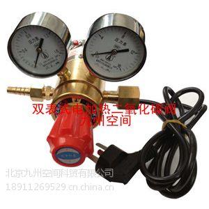 供应双表式电加热二氧化碳阀