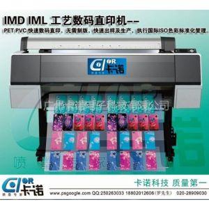 供应IMD数码彩印机