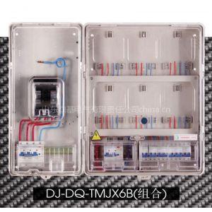 供应专业生产——单相透明组合式6表位电表箱(机械DJ-DQ-TMJX6B)