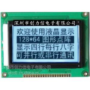 供应液晶模块TJDM12864J,12864点阵液晶屏