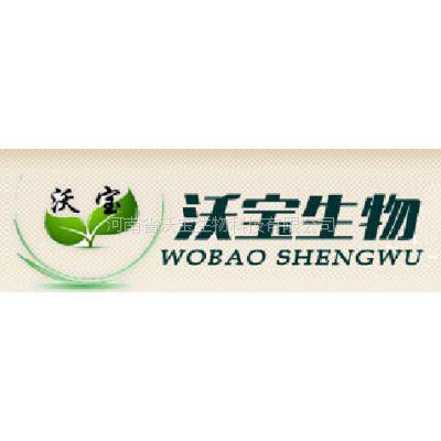 【沃宝生物】有机肥厂专用菌种 生物发酵菌剂-13939253735