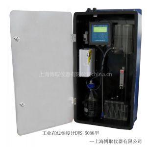 供应工业钠度计 上海DWG-5088型工业钠度计