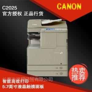 供应长春 佳能/Canon C2025 彩色A3 复印机 标配 维修站