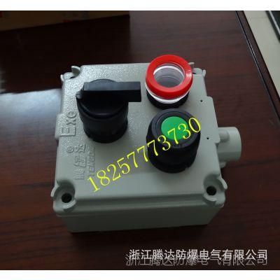 供应浙江厂家腾达LA53-3T防爆控制按钮盒批发价多少 装一灯一钮一开关