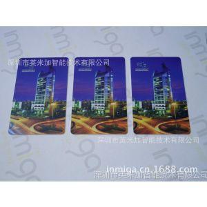 供应特价智能IC卡,网吧、旅游景点、游戏卡等非接触式智能卡制作