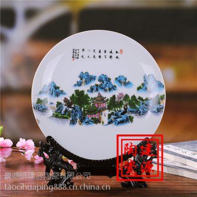 定做陶瓷礼品纪念盘 青花瓷纪念盘子 陶瓷纪念盘生产厂家