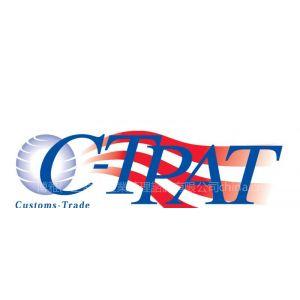 供应專業提供C-TPAT驗廠諮詢培訓服務