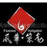 供应泉州艺术表演 泉州文化表演-泉州风华策动广告公司