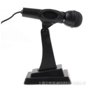 供应F543 狼博旺NO-110 网络K歌 电脑专用麦克风 电容麦 录音 批发
