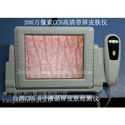 高级皮肤分析仪一体机