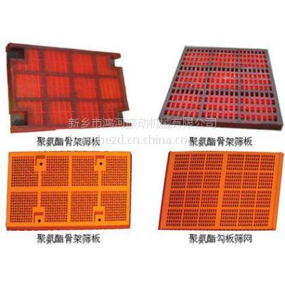 鸿河机械供应1536高耐磨、环保聚脂筛板