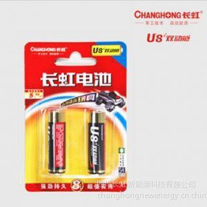 供应长虹U8碱性电池 5号干电池2、4粒挂卡装 玩具电池 酒店门锁电池