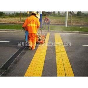 供应甘肃城市路面标线涂料 热熔涂料价格哪家低 咨询熙达