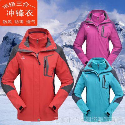 2014冬季新款女式冲锋衣情侣两件套三合一户外服西藏必备外套1319