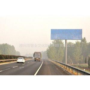 供应山东高速公路广告牌京福高速滕州单立柱广告
