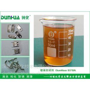 供应电镀水性封闭剂、镀镍水性封闭剂、化学镀镍水性封闭剂、镀层封闭剂