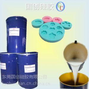 供应广东模具硅胶