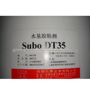 供应纸塑胶DT—35