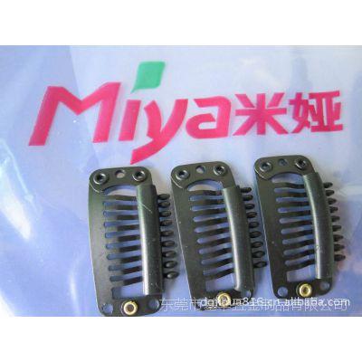 接发卡子米娅品牌3.2cm9齿进口不锈钢,欢迎订购。