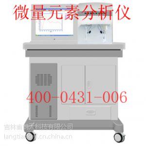 供应微量元素分析仪在临床检测中的意义