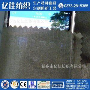 供应厂家直供|银纤维防辐射面料镍铜导电布屏蔽手机信号专用面料0.1厚