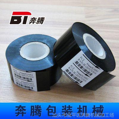 供应【奔腾】FC2-181厂家批发通化白山日化专用低价打码机色带
