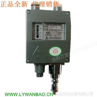 供应 压力控制器 压力继电器 压力开关 YWK-50-C   0-0.5MPa