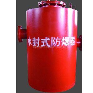 供应鹤壁水封式防爆器厂家直销 规格多 可定做