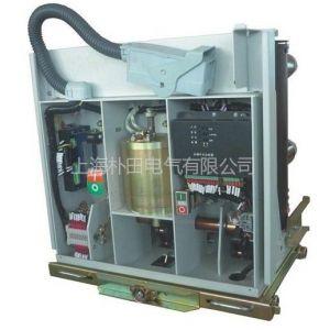 供应VS1-12/630高压真空断路器 VS1(ZN63)带防跳功能加闭锁固定式