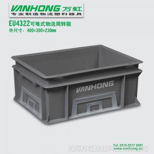 EU4322可堆式物流周转箱 丰田塑料周转箱 带盖物流箱 400x300x230mm