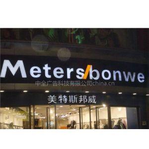供应东莞超市连锁店加盟店广告牌门头招牌LED发光字制作