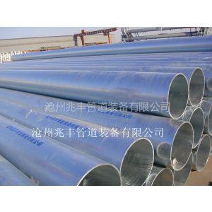 供应630,660( DN650)镀锌直缝钢管,710( DN700)热浸镀锌直缝管