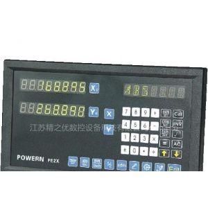 供应苏州博望powern pe2x pe2c光栅尺电子尺数显表数显尺维修及销售