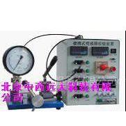 供应便携式矿用压力传感器调校检定装置