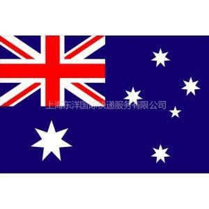 供应上海邮寄食品到澳大利亚快递仿牌到澳大利亚快递线路安全