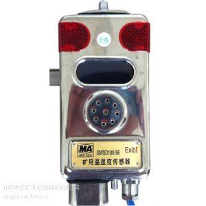 供应矿用温湿度传感器 GWSD100/98温湿度传感器