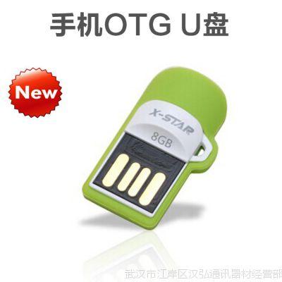 批发手机OTG U盘 移动存储设备8G 16G足量高速防水防震手机优盘