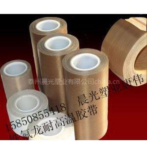 供应铁氟龙胶带价格|芜湖耐高低温铁氟龙胶带
