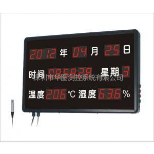 供应HE218B大屏幕温湿度显示屏,显示器,专用于车间,审讯室,检察院,仓库等场合,工业级产品,性价比高