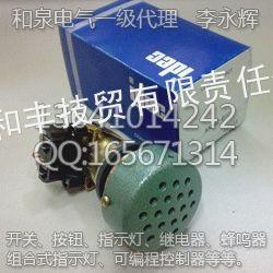 供应日本和泉电气 IDEC ANNZ-B10 蜂鸣器