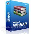 供应WinRAR文件压缩软件