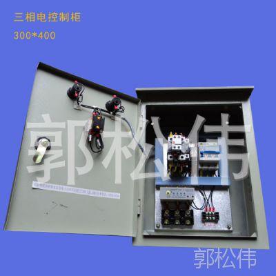 大型无塔供水设备专用三相电控制柜/压力罐专用三相配电柜