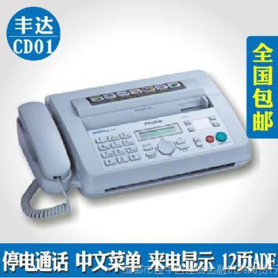丰达CD01 传真机 热敏纸 传真电话复印一体 无电通话遥控接收