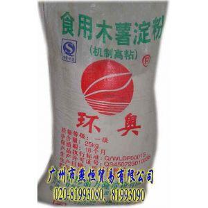 供应胶粘剂原料  环奥牌鲜木薯淀粉